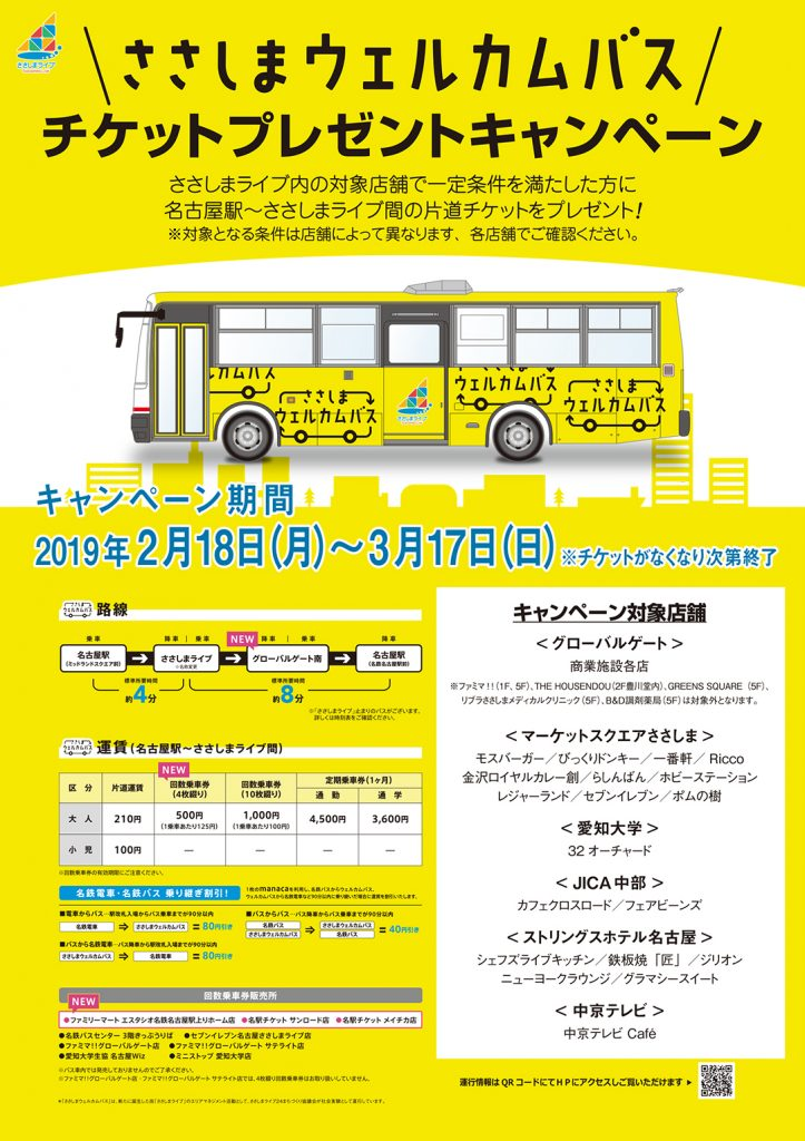6校_B2ポスター