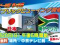 告知PV(南アフリカ戦)